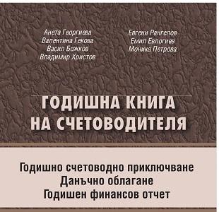 Годишна книга на счетоводителя